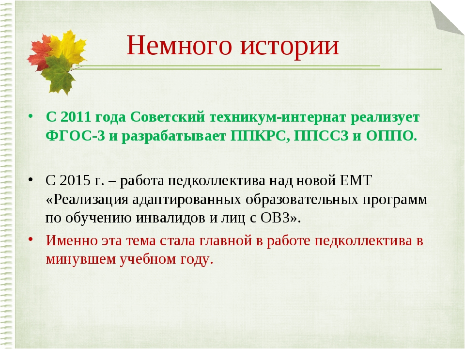 Немного истории С 2011 года Советский техникум-интернат реализует ФГОС-3 и ра...