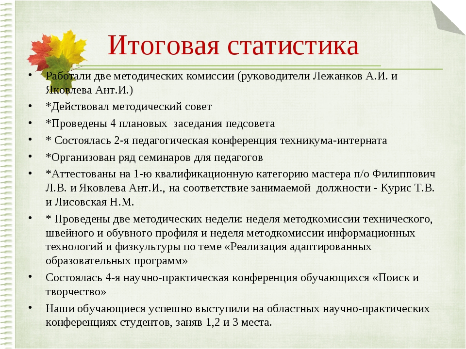 Итоговая статистика Pаботали две методических комиссии (руководители Лежанков...
