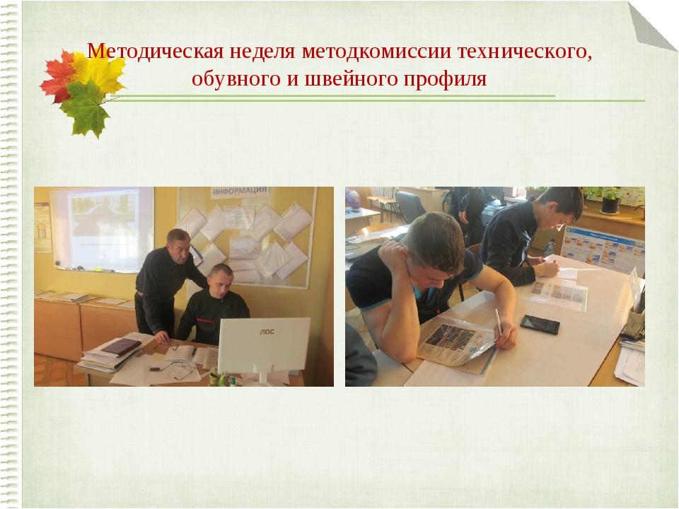 Методическая неделя методкомиссии технического, обувного и швейного профиля