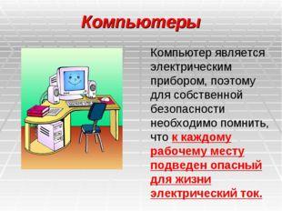 Компьютеры Компьютер является электрическим прибором, поэтому для собственной