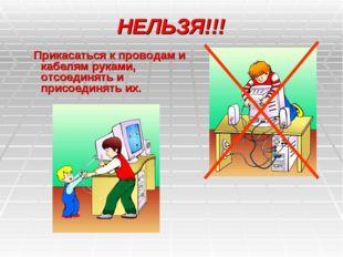 НЕЛЬЗЯ!!! Прикасаться к проводам и кабелям руками, отсоединять и присоединять