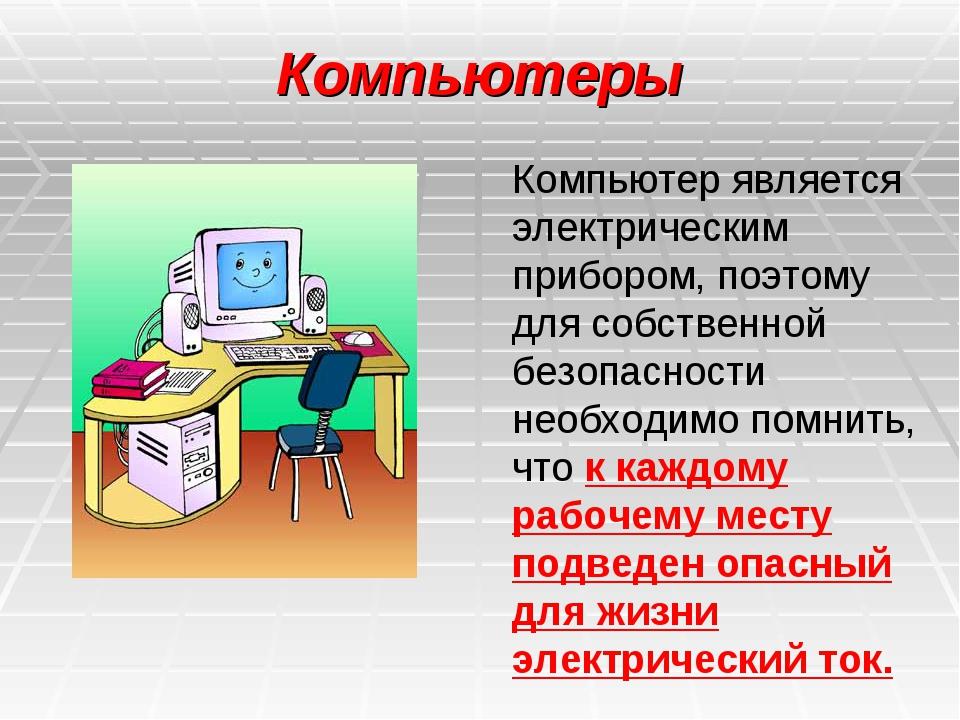 Компьютеры Компьютер является электрическим прибором, поэтому для собственной...