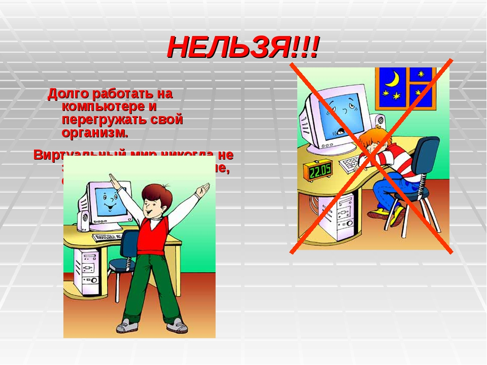 НЕЛЬЗЯ!!! Долго работать на компьютере и перегружать свой организм. Виртуальн...