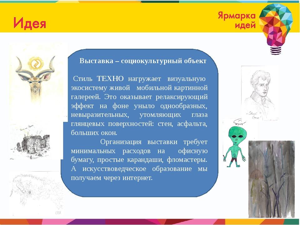 Выставка – социокультурный объект Стиль ТЕХНО нагружает визуальную экосист...