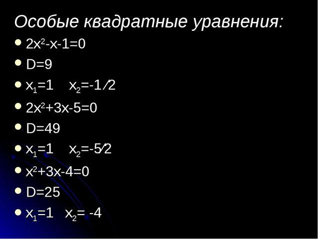 Особые квадратные уравнения: 2x2-x-1=0 D=9 x1=1 x2=-1 ∕2 2x2+3x-5=0 D=49 x1=1...