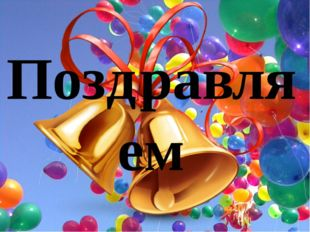 Поздравляем
