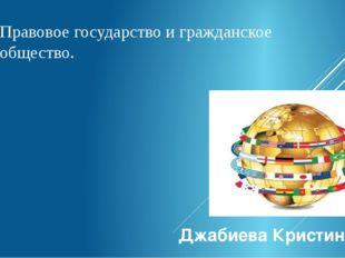 Правовое государство и гражданское общество. Джабиева Кристина.