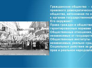 Гражданское общество - система правового демократического общества, автономна