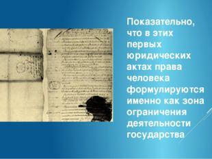 Показательно, что в этих первых юридических актах права человека формулируютс