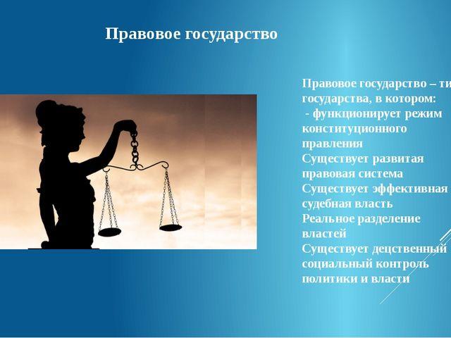 Правовое государство – тип государства, в котором: - функционирует режим конс...