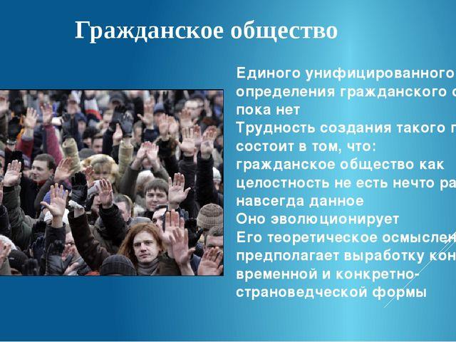 Гражданское общество Единого унифицированного определения гражданского общест...