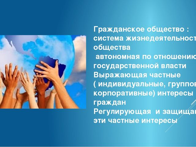 Гражданское общество : система жизнедеятельности общества автономная по отнош...