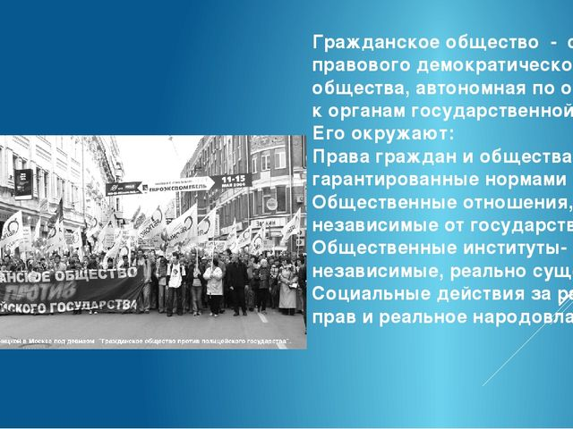 Гражданское общество - система правового демократического общества, автономна...