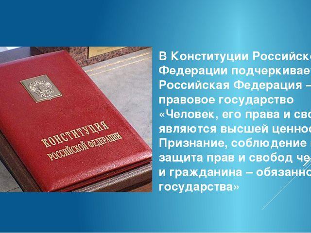 В Конституции Российской Федерации подчеркивается, что Российская Федерация –...