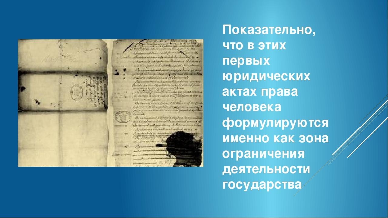 Показательно, что в этих первых юридических актах права человека формулируютс...