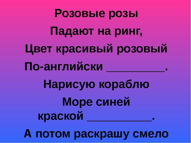Розовые розы Падают на ринг, Цвет красивый розовый По-английски_________. На...