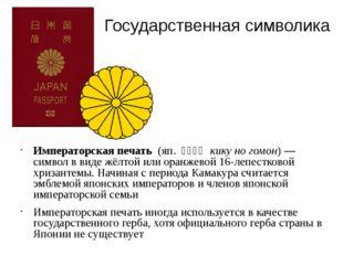 Императорская печать (яп. 菊の御紋кику но гомон)— символ в виде жёлтой или