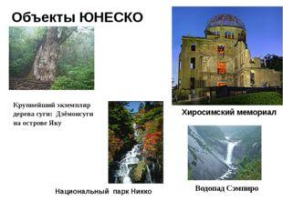 Объекты ЮНЕСКО Водопад Сэмпиро Хиросимский мемориал Национальный парк Никко К