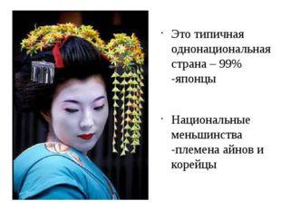 Это типичная однонациональная страна – 99% -японцы Национальные меньшинства -
