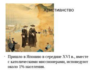 Пришло в Японию в середине XVI в., вместе с католическими миссионерами, испов