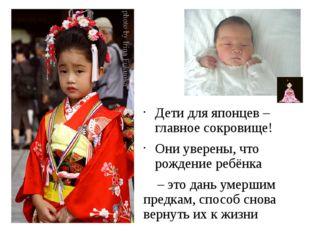Дети для японцев – главное сокровище! Они уверены, что рождение ребёнка – это