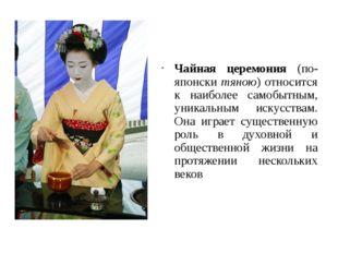 Чайная церемония (по-японски тяною) относится к наиболее самобытным, уникальн