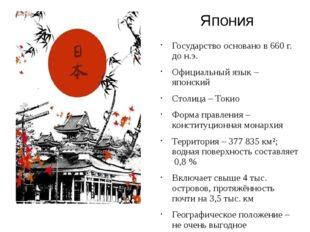 Государство основано в 660 г. до н.э. Официальный язык – японский Столица – Т