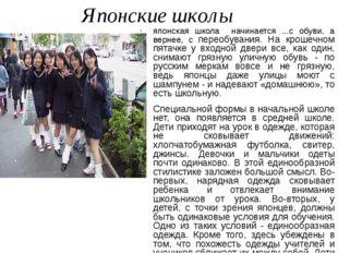 Японские школы японская школа начинается ...с обуви, а вернее, с переобувания