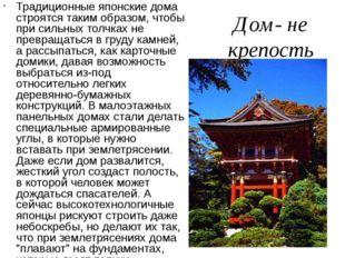 Дом- не крепость Традиционные японские дома строятся таким образом, чтобы при