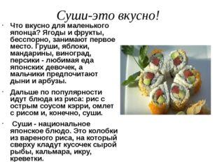 Суши-это вкусно! Что вкусно для маленького японца? Ягоды и фрукты, бесспорно,