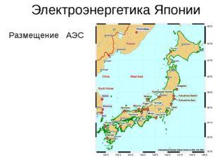 Электроэнергетика Японии Размещение АЭС