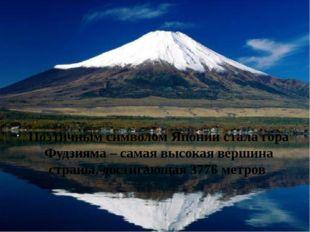 Поэтичным символом Японии стала гора Фудзияма – самая высокая вершина страны,