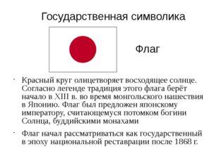 Красный круг олицетворяет восходящее солнце. Согласно легенде традиция этого