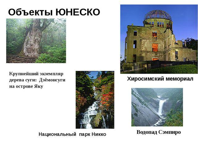 Объекты ЮНЕСКО Водопад Сэмпиро Хиросимский мемориал Национальный парк Никко К...