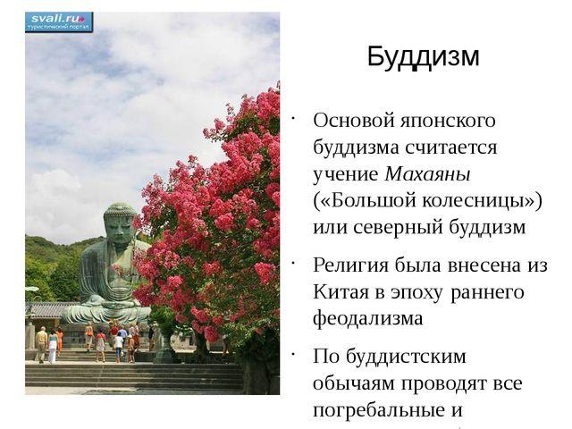 Основой японского буддизма считается учение Махаяны («Большой колесницы») или...