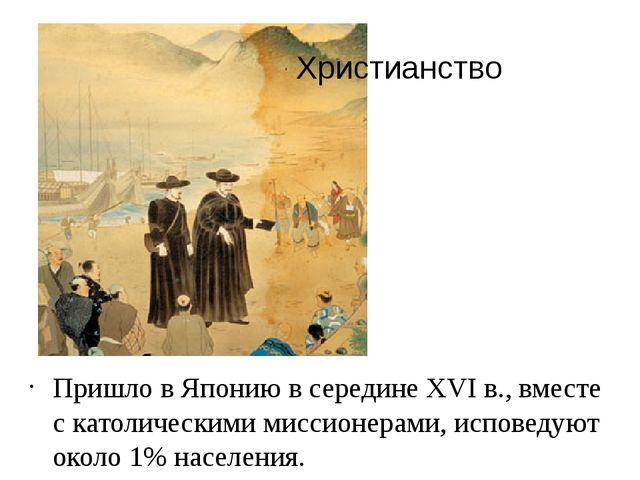 Пришло в Японию в середине XVI в., вместе с католическими миссионерами, испов...
