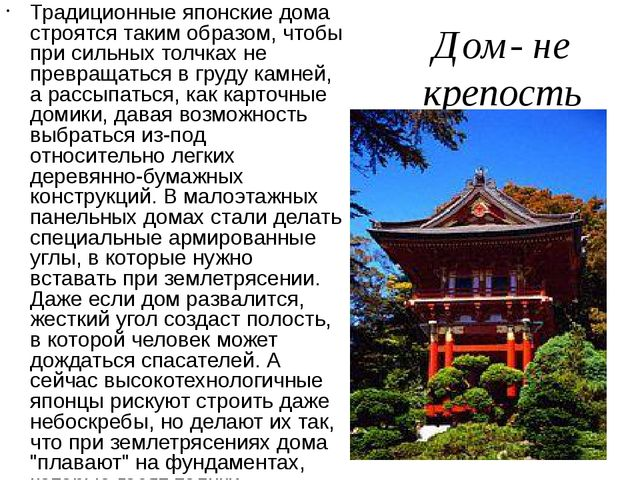 Дом- не крепость Традиционные японские дома строятся таким образом, чтобы при...
