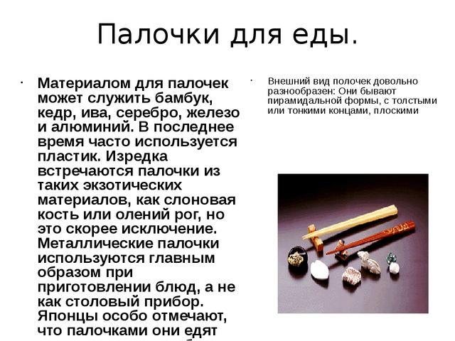 Палочки для еды. Материалом для палочек может служить бамбук, кедр, ива, сере...