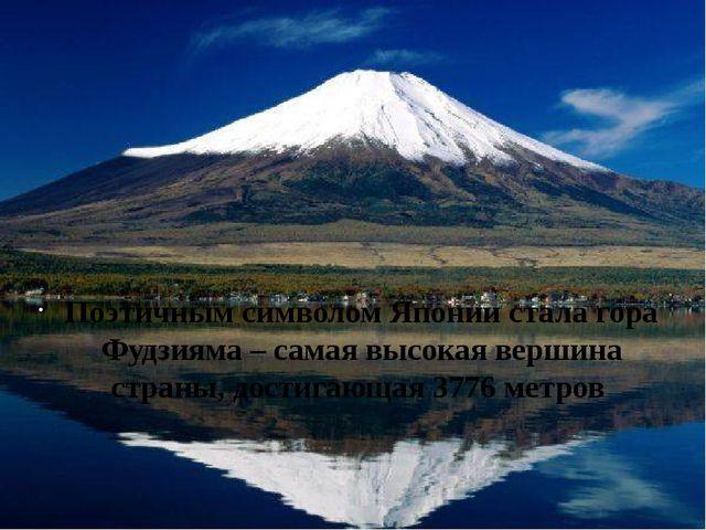 Поэтичным символом Японии стала гора Фудзияма – самая высокая вершина страны,...