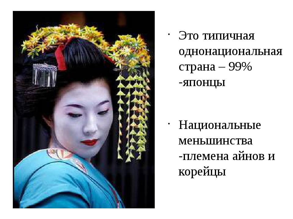 Это типичная однонациональная страна – 99% -японцы Национальные меньшинства -...