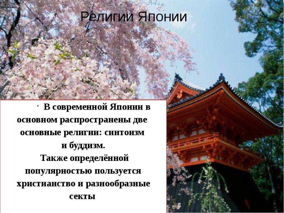 В современной Японии в основном распространены две основные религии: синтоизм...