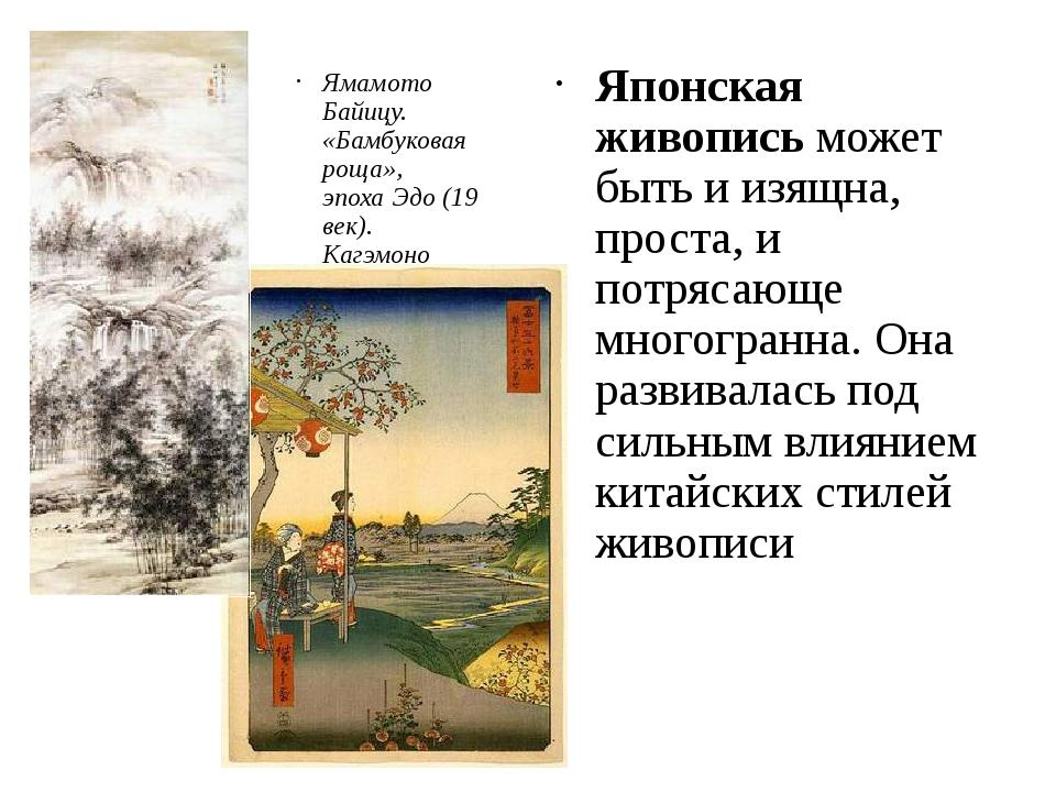 Японская живопись может быть и изящна, проста, и потрясающе многогранна. Она...