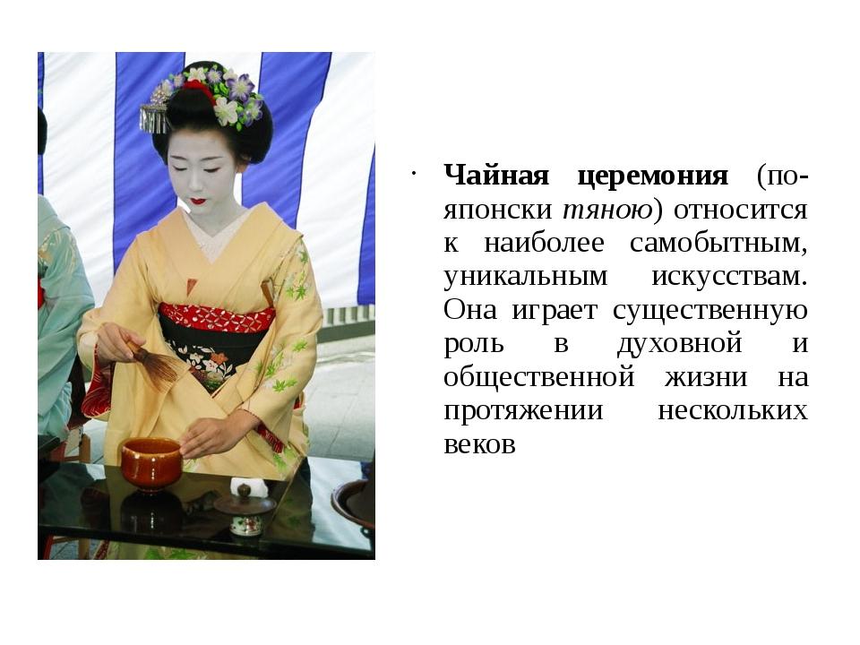 Чайная церемония (по-японски тяною) относится к наиболее самобытным, уникальн...