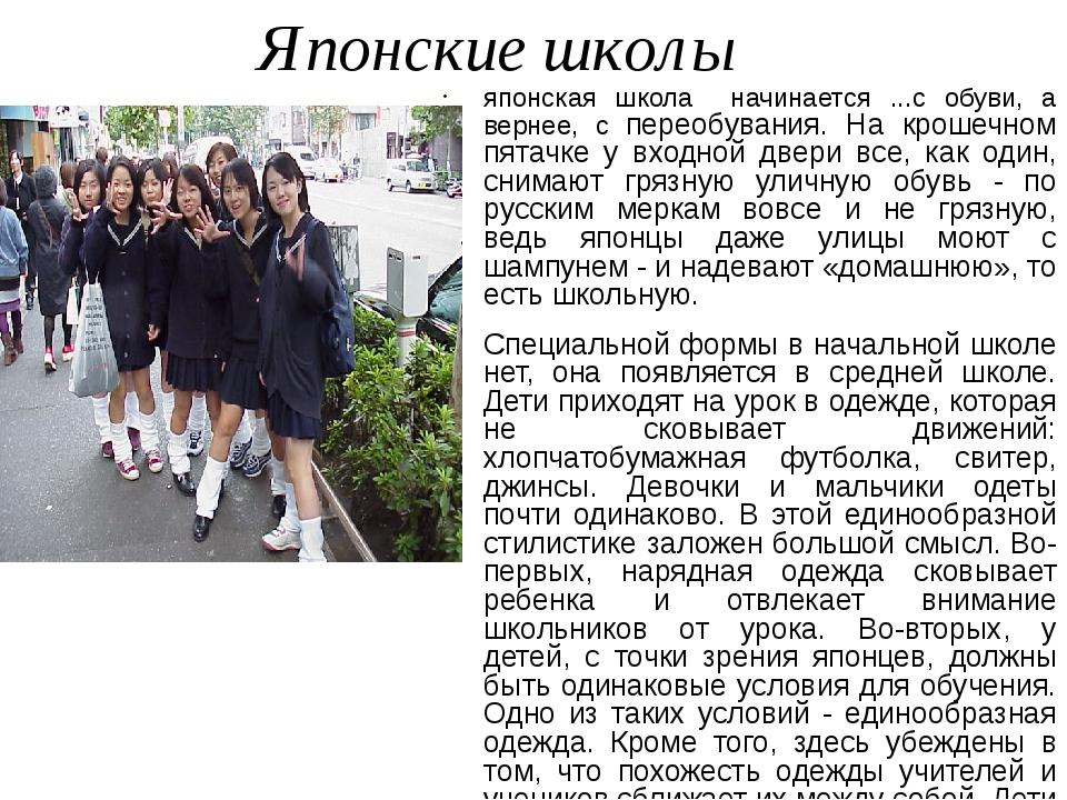 Японские школы японская школа начинается ...с обуви, а вернее, с переобувания...
