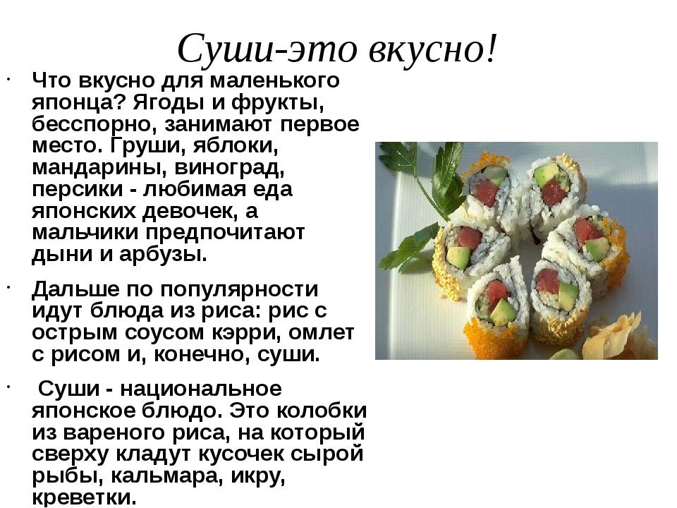 Суши-это вкусно! Что вкусно для маленького японца? Ягоды и фрукты, бесспорно,...