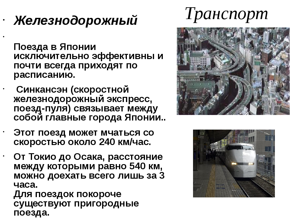 Транспорт Железнодорожный Поезда в Японии исключительно эффективны и почти вс...