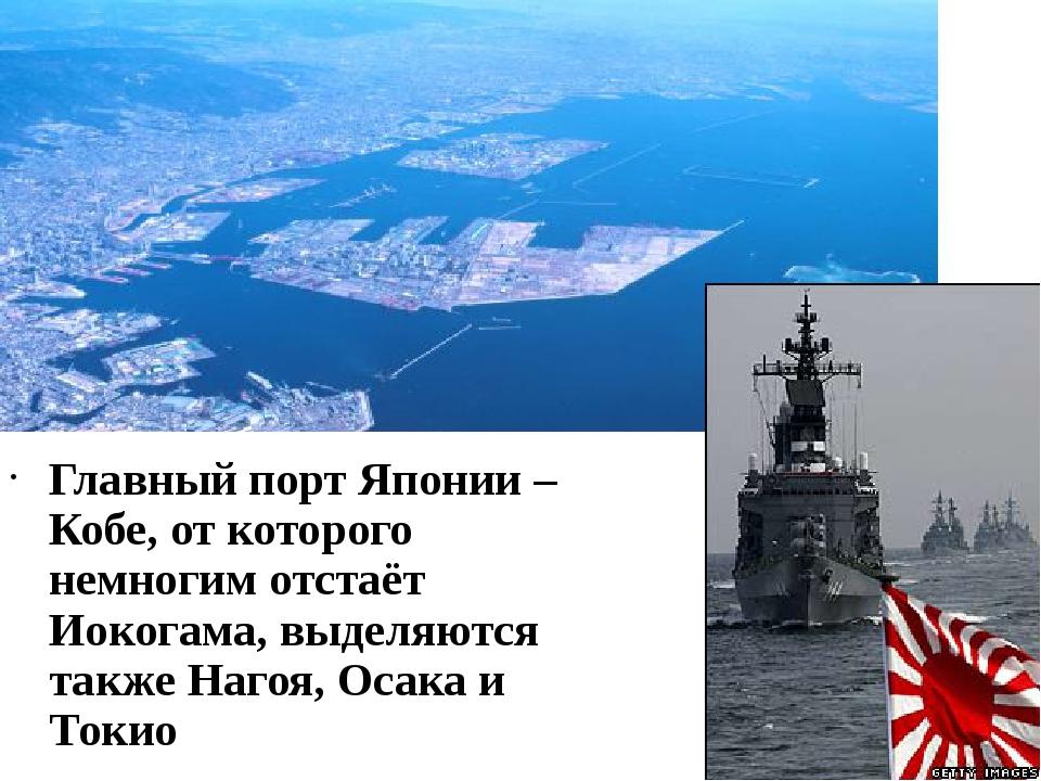 Главный порт Японии – Кобе, от которого немногим отстаёт Иокогама, выделяются...