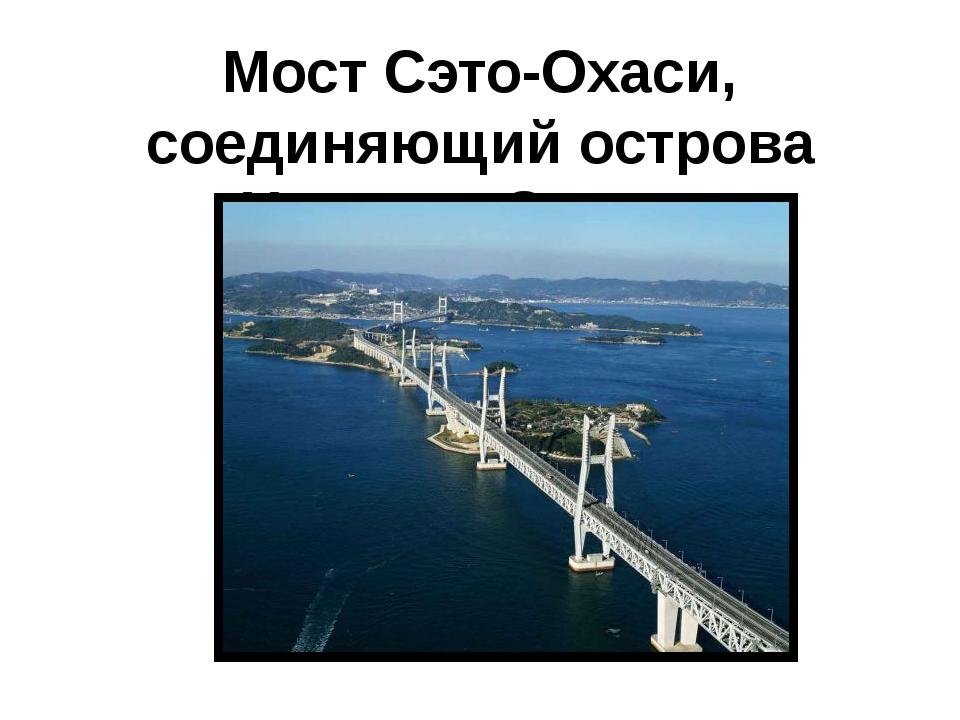 Мост Сэто-Охаси, соединяющий острова Хонсю и Сикоку.
