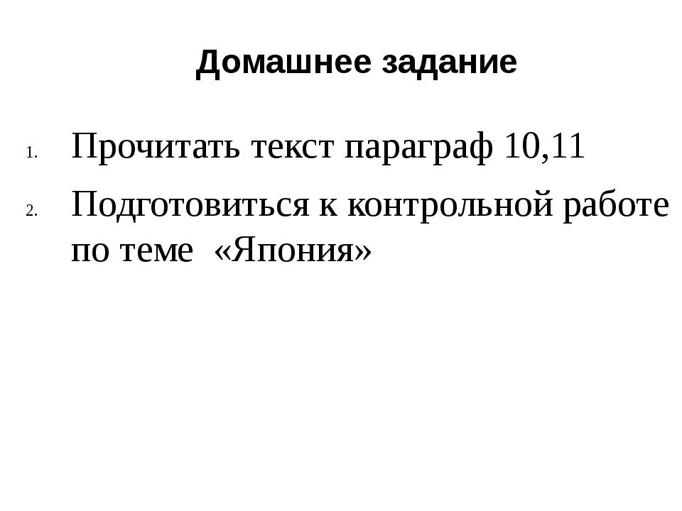 Прочитать текст параграф 10,11 Подготовиться к контрольной работе по теме «Яп...
