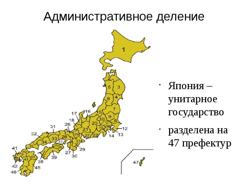 Япония – унитарное государство разделена на 47 префектур Административное дел...